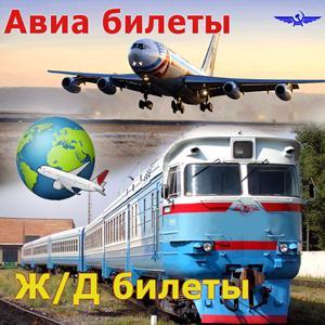 Авиа- и ж/д билеты Волгореченска