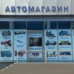 Автомагазины Волгореченска