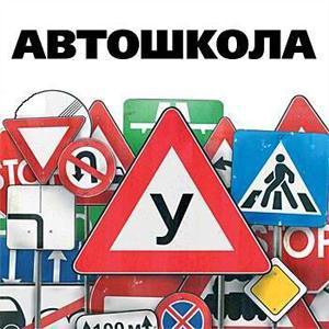 Автошколы Волгореченска