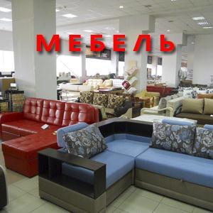 Магазины мебели Волгореченска