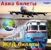 Авиа- и ж/д билеты в Волгореченске