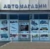 Автомагазины в Волгореченске