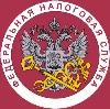 Налоговые инспекции, службы в Волгореченске