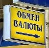 Обмен валют в Волгореченске