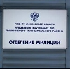 Отделения полиции в Волгореченске