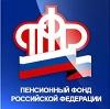 Пенсионные фонды в Волгореченске
