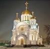 Религиозные учреждения в Волгореченске