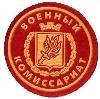 Военкоматы, комиссариаты в Волгореченске
