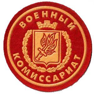 Военкоматы, комиссариаты Волгореченска